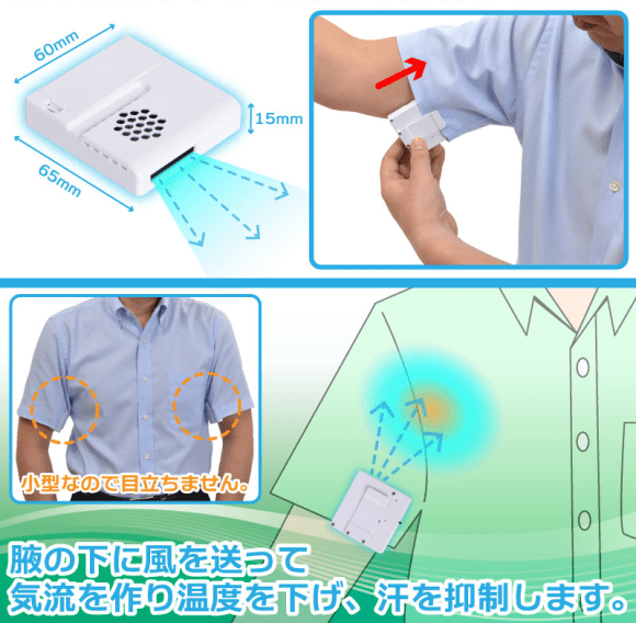 Japoneses inventaron un ventilador portátil para axilas